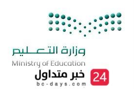 وزارة التعليم بالتنسيق مع وزارة الخدمة المدنية عن توافر وظائف تعليمية شاغرة للرجال والنساء