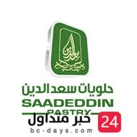 شركة حلويات سعد الدين توفر وظائف للنساء بدوام جزئي في 6 مدن