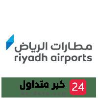 تعلن شركة مطارات الرياض عن فتح باب التقديم لحديثي التخرج للرجال والنساء للإلتحاق ببرنامج قادة المستقبل