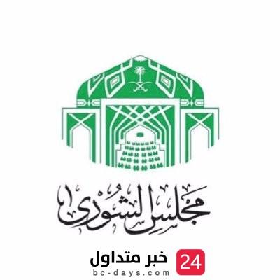 مجلس الشورى:إطلاق مبادرة لتسوية المخالفات المرورية القديمة بنسبة 100%