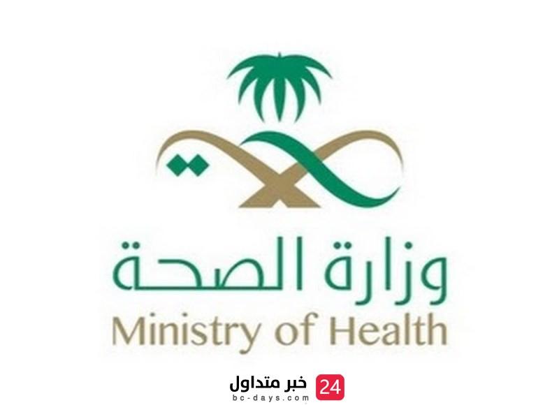 وزارة الصحة تعلن عن توفر وظائف شاغرة للجنسين