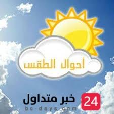 حالة الطقس المتوقعه ليوم الخميس في المملكة