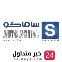شركة ساماكو للسيارات تعلن عن توفر وظائف شاغرة في ثلاث مدن