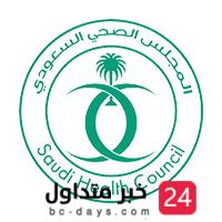 يعلن المجلس الصحي السعودي عن توفر وظائف إدارية وصحية شاغرة