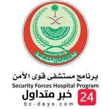 برنامج مستشفى قوى الأمن بمكة المكرمة يعلن عن توفر وظائف للجنسين