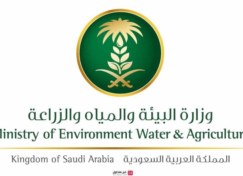 وزارة البيئة و المياة والزرعة تعلن عن توفر وظائف شاغره للرجال في عدد من مناطق المملكة