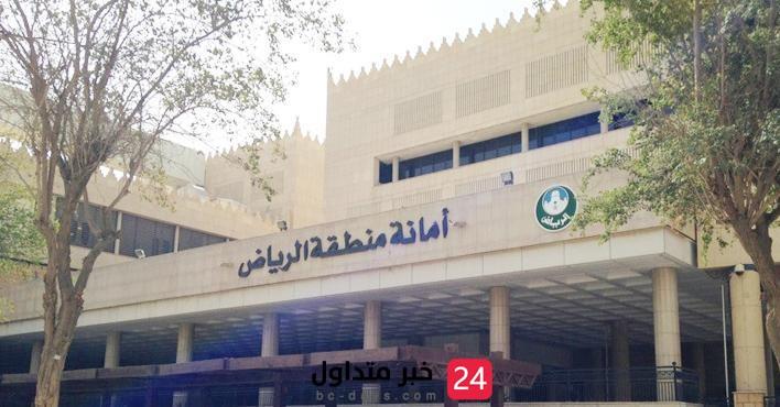 امانة منطقة الرياض تطلق خدمة تجديد الرخص المهنية للأنشطة التجارية عبر البوابة الإلكترونية