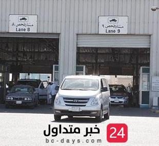 الإدارة العامة للفحص الفني الدوري للسيارات توضح أوقات العمل في شهر رمضان المبارك