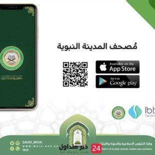 """وزارة الشؤون الإسلامية"""" تطلق تطبيق """"مصحف المدينة النبوية"""" على الهواتف الذكية"""