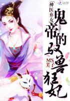 Ye ling yu
