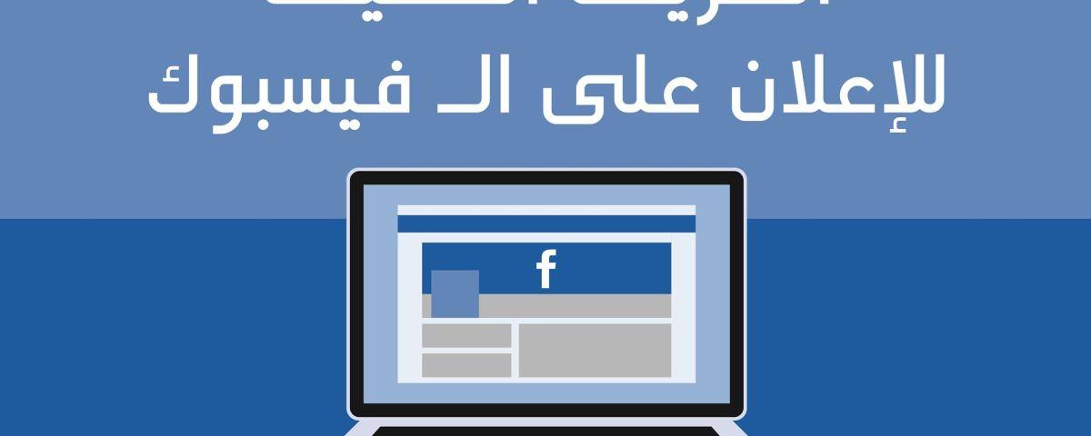 كيفية إنشاء إعلان ممول على فيس بوك