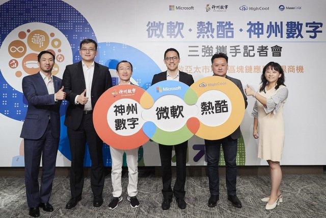 Microsoft and Digital China Enterprise Blockchain Infrastructure