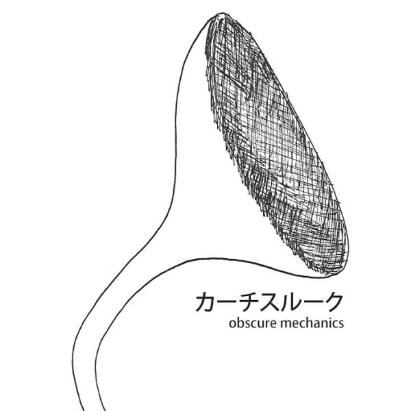 obscure mechanics by luke kurtis