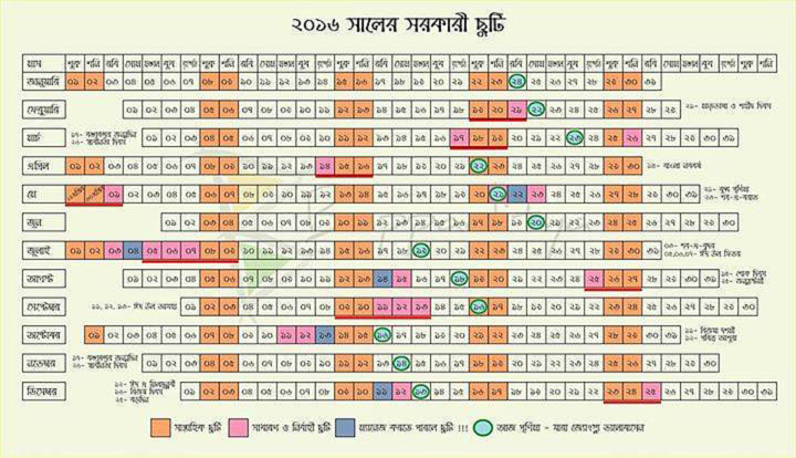 BD Government Holiday of 2016