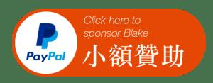 Sponsor Blake