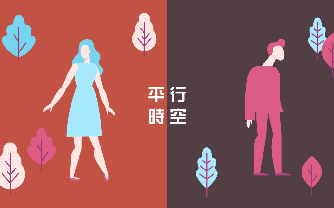 台灣男女的 平行時空