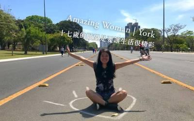 精彩女人系列|十七歲的願望是要讓生活很精彩- York