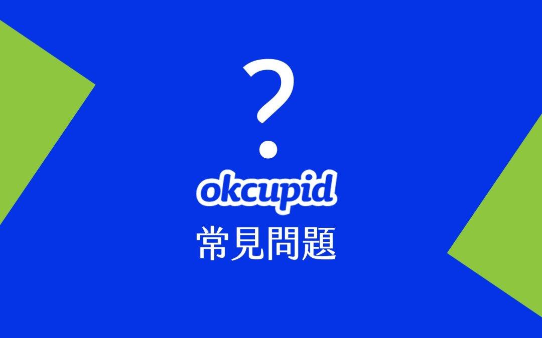 OkCupid 常見問題篇(免費版、付費版)