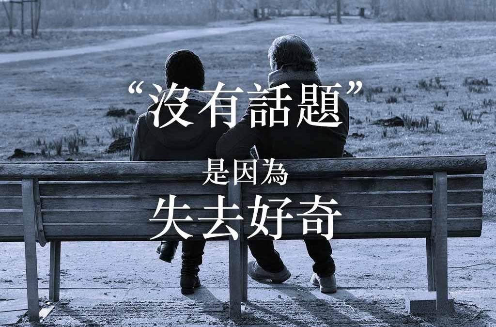 不是你們之間沒有話題,是你們對彼此失去好奇