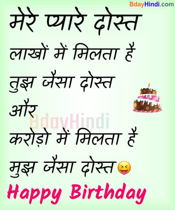 Heart Touching Birthday Wishes For Best Friend in Hindi