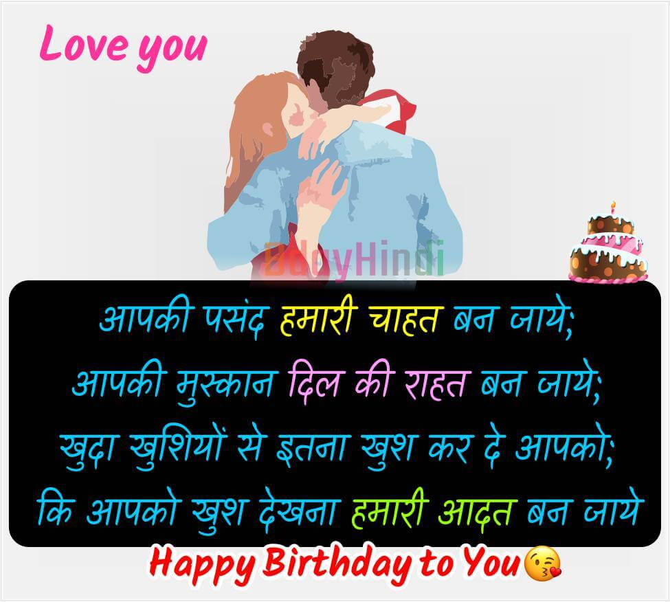 Birthday Quotes For Ex Girlfriend In Hindi Gift Ideas