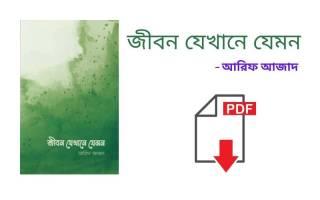 জীবন যেখানে যেমন Jibon jekhane jemon pdf download