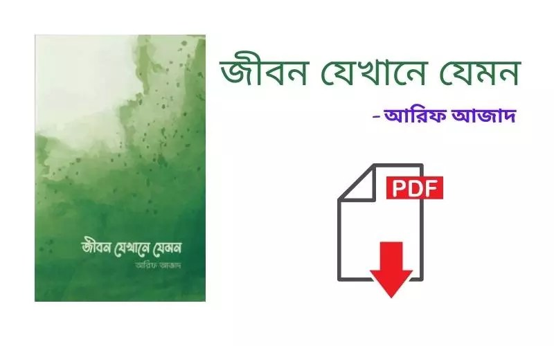 জীবন যেখানে যেমন আরিফ আজাদ | Jibon jekhane jemon pdf