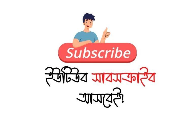ইউটিউব সাবস্ক্রাইব বাটন যুক্ত করুন ৫টি উপায়ে