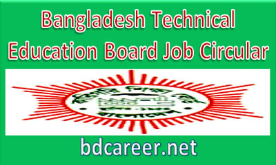 Technical Education Board Job Circular
