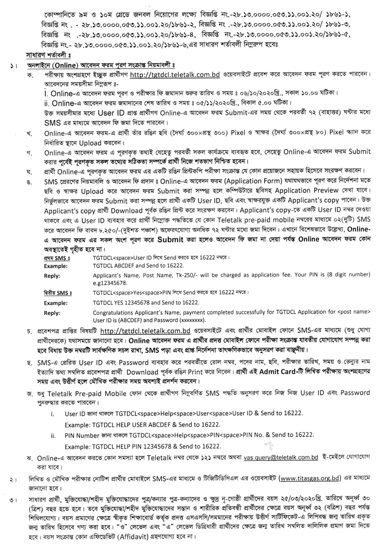 Titas-Gas-Transmission-and-Distribution-Company-Limited-TGTDCL-Job-Circular-2020-PDF-7