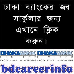 Dhaka Bank Limited Job Circular 2017