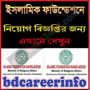 Islamic Foundation Bangladesh Job Circular 2018