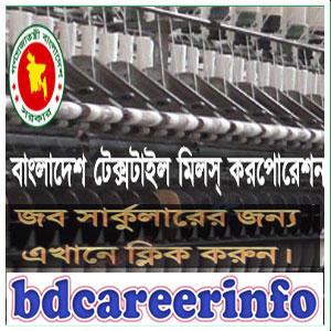 Bangladesh Textile Mills Corporation Job Circular 2017