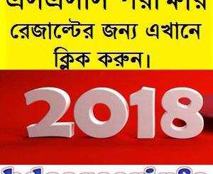 SSC Exam Result 2018 Jessore Board