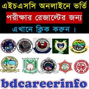 HSC Admission Result Bangladesh 2018