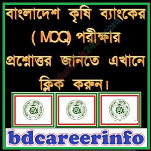 Bangladesh Krishi Bank Officer Written Result 2017