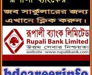 Rupali Bank Limited Job Circular 2017