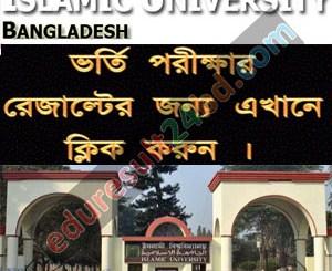 Islamic University Admission Result 2016-17