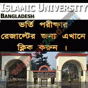 Islamic University Admission Result 2016-17
