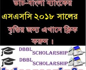 DBBL SSC Scholarship Result 2018