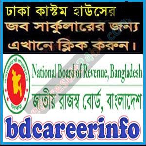 Bangladesh Customs Job Circular 2018