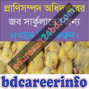 Livestock Services Department Job 2019