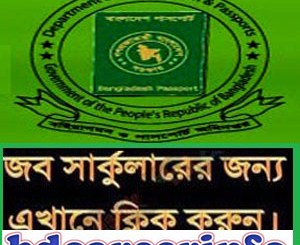Passports Office Job Circular 2017