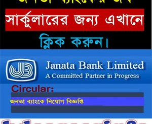 Janata Bank AEO Admit Card Download 2017