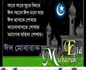 Best 20 Bangla EID SMS 2018