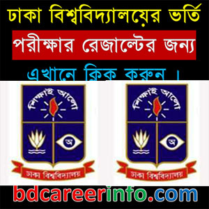 Dhaka University GHA Unit Admission Result 2017-18