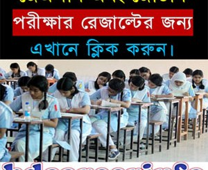 JSC Result 2018 www.educationboardresults.gov.bd