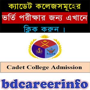 Cadet College Admission Result 2018