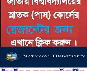 National University Degree Pass Admission Result 2017-18