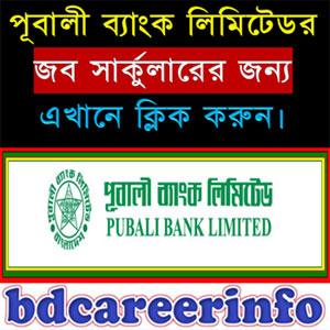 Pubali Bank Ltd Job Circular 2017